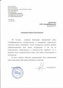 Документы на медицинские книжки в Дедовске